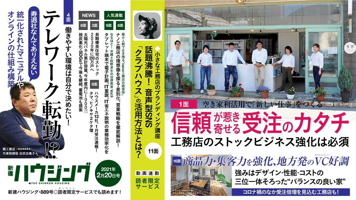 新建ハウジング 最新2月20日号発行!【編集長の見どころ解説】