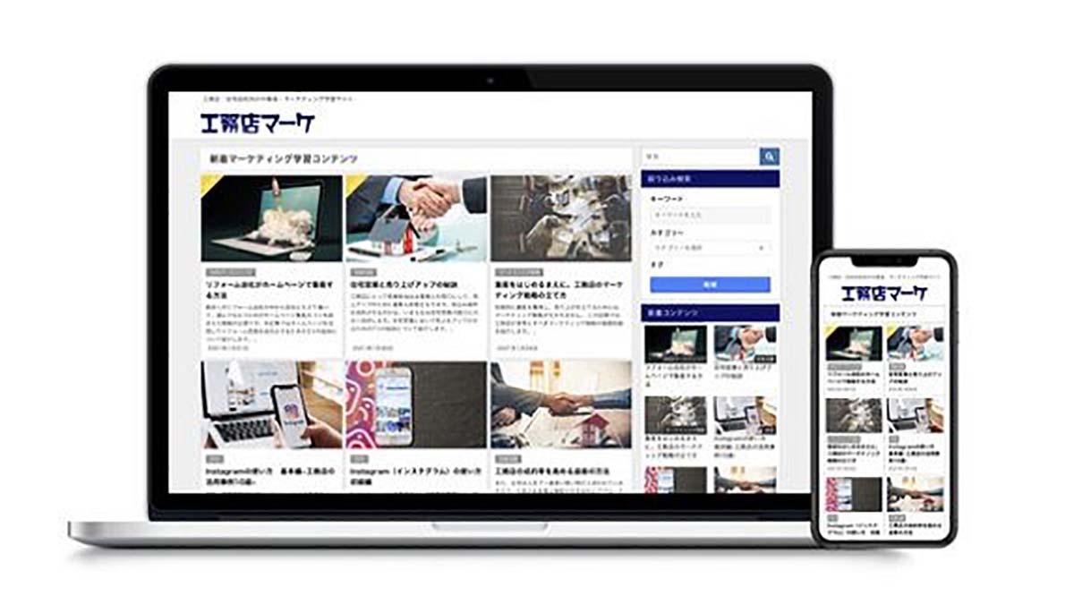 SWODA、住宅業界のマーケティング学習サイト「工務店マーケ」β版リリース