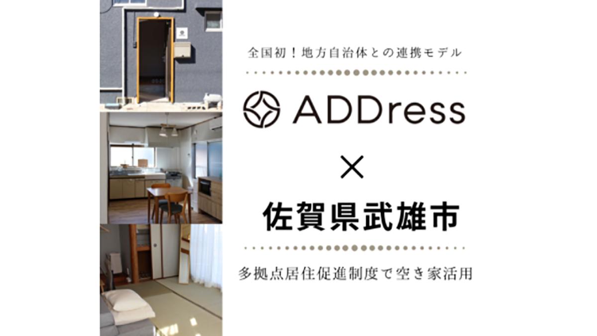 佐賀・武雄市に空き家リノベした多拠点居住施設オープン-アドレス