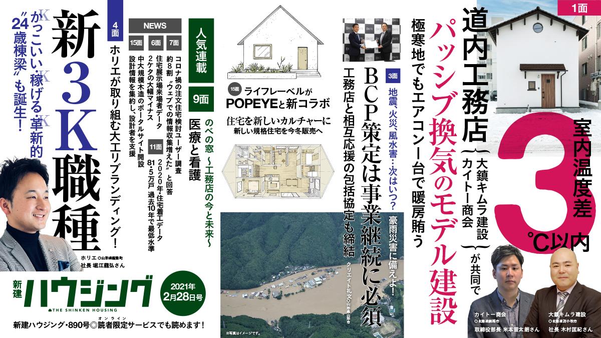 新建ハウジング 最新2月28日号発行!【編集長の見どころ解説】