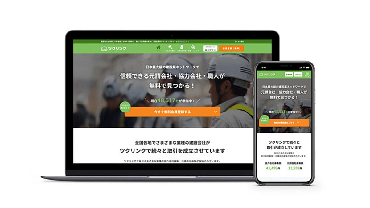 ツクリンク、建設事業者支援のため広告掲載無料キャンペーン 2月末まで実施