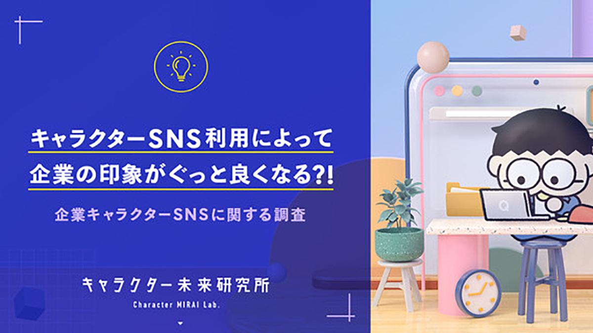 企業SNS、キャラクター活用で印象アップ?-キャラクター未来研究所調べ