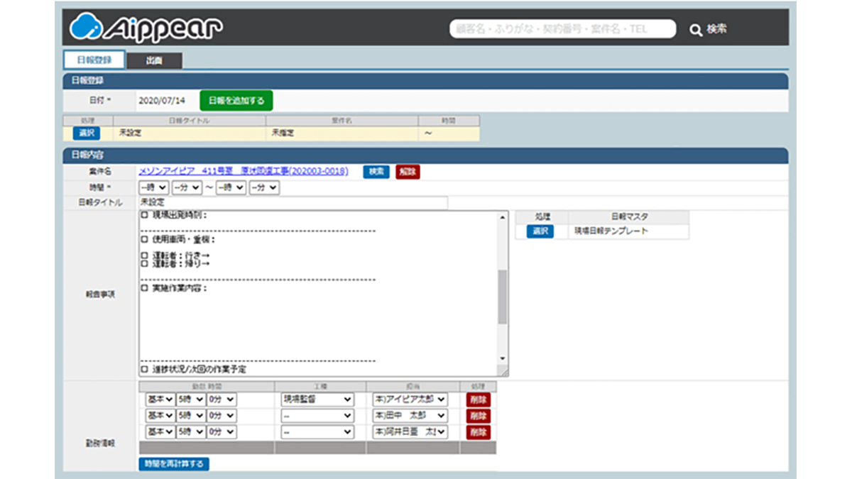 業務管理システム「アイピア」 テレワークを効率化する新機能