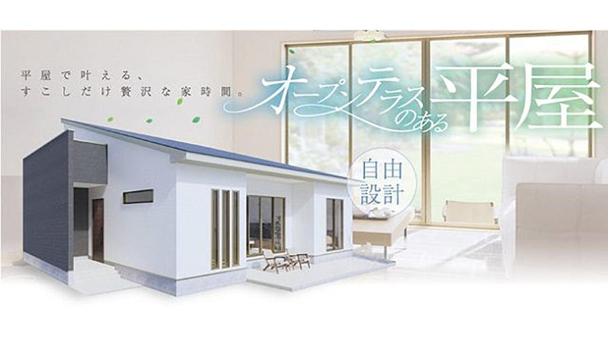アイダ設計、平屋ニーズに対応する「オープンテラスのある平屋」発売