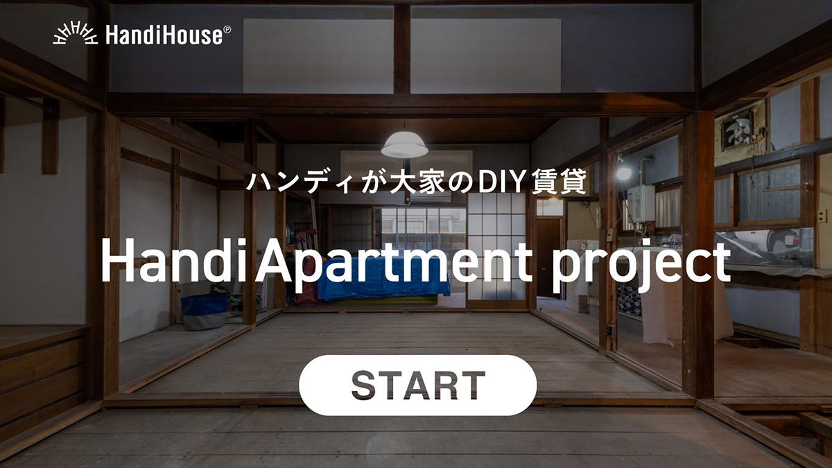 HandiHouse project、DIY賃貸事業を本格化