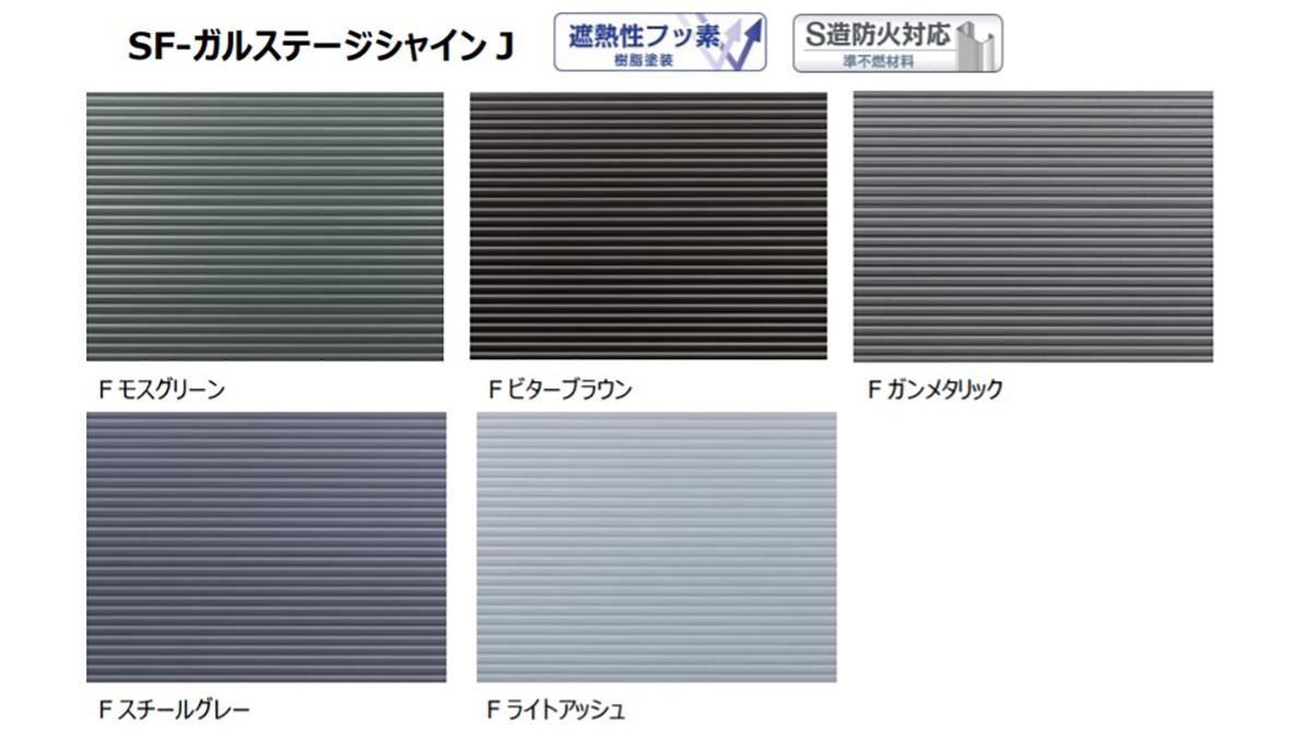 アイジー工業、金属外装材にトレンドを意識した新色追加