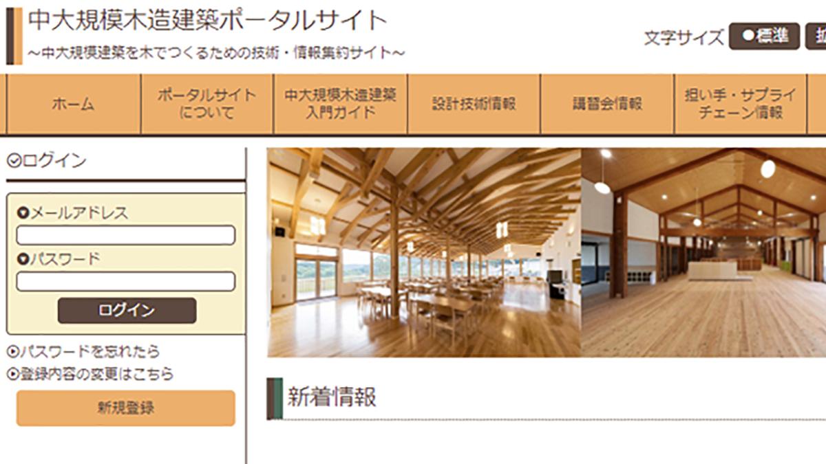 国交省、中大規模木造のポータルサイト開設 設計情報を一元化