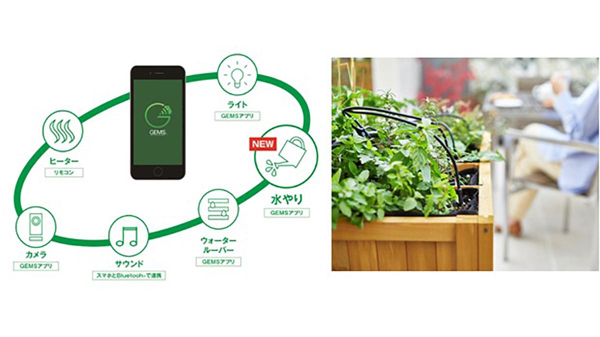 タカショー、庭のIoT化促進する「潅水システム」発売 気象情報と連動し水やりを最適化