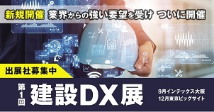 リード、「第1回 建設DX展」9月大阪・12月東京で開催