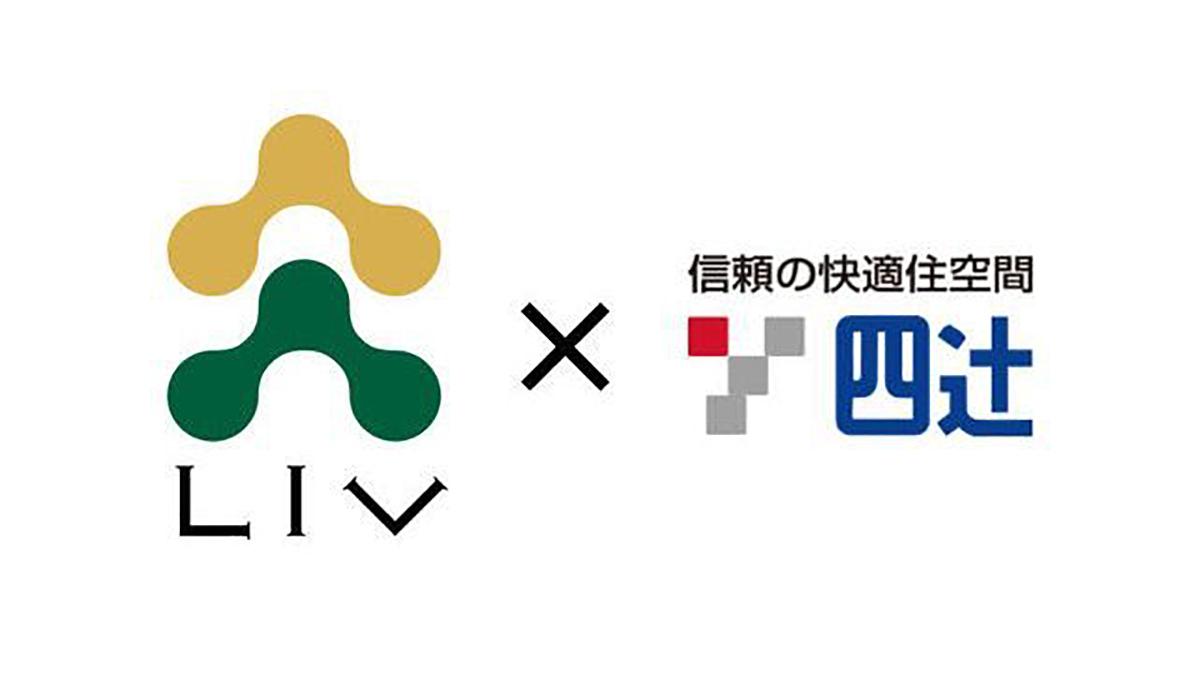 リヴと四辻木材興業が業務資本提携 京都・乙訓エリアでのシェア拡大めざす