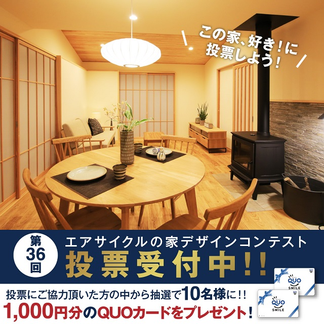 「エアサイクルの家」デザインコンテスト 一般ユーザーからも投票受付