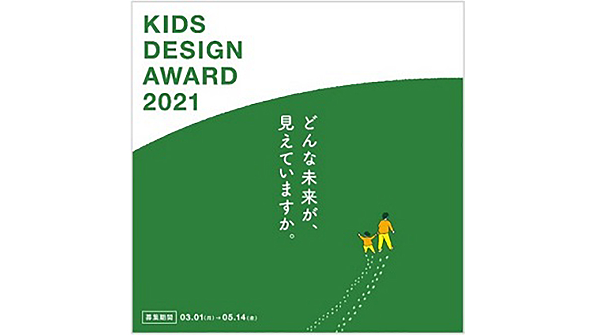 「第15回キッズデザイン賞」募集開始 生き抜く力をサポートする「BEYOND COVID-19特別賞」新設