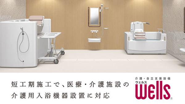 介護施設など対象の大型ユニットバス 積水ホームテクノの介護・自立支援設備「ウェルス」
