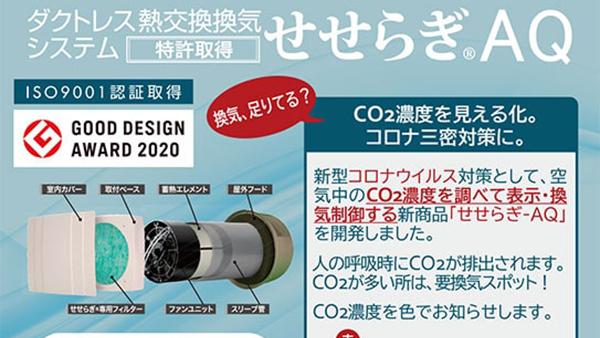 コロナ対策換気システム「せせらぎAQ」 CO2濃度を自動測定して風量調整