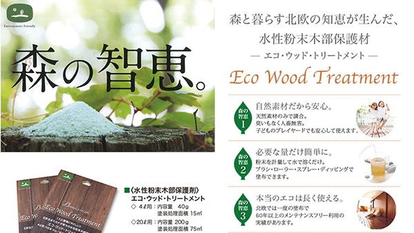 天然木の木目と木の質感を再現 MINOのエクステリア用建材「彩木」