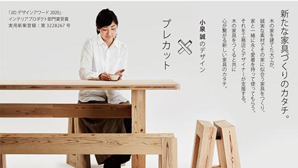 「新たな家具づくりのカタチ」小泉誠氏のデザイン×プレカット
