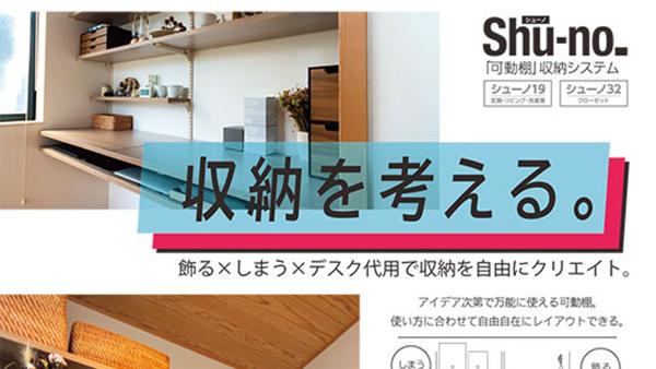 収納スペースを自由に創造 ロイヤルの「SSシステム」
