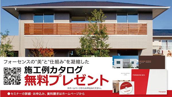 300社超の工務店から選ばれたフォーセンスのデザイン住宅ノウハウ