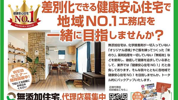 安心健康住宅で地域NO.1に 無添加住宅が代理店募集