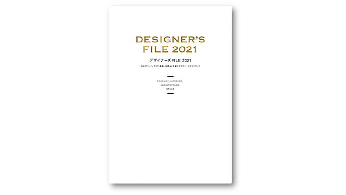 新刊『デザイナーズFILE 2021』