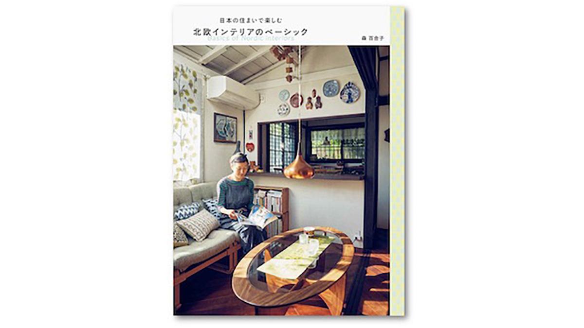 新刊『日本の住まいで楽しむ 北欧インテリアのベーシック』