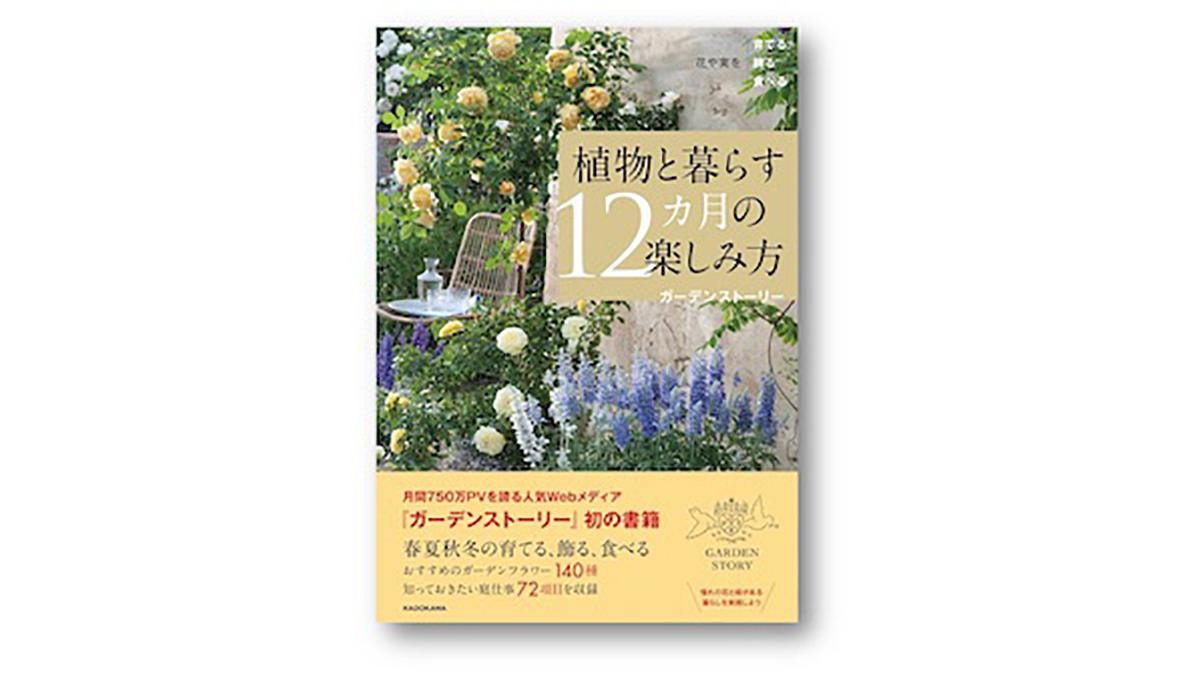 新刊『花や実を育てる飾る食べる 植物と暮らす12カ月の楽しみ方』