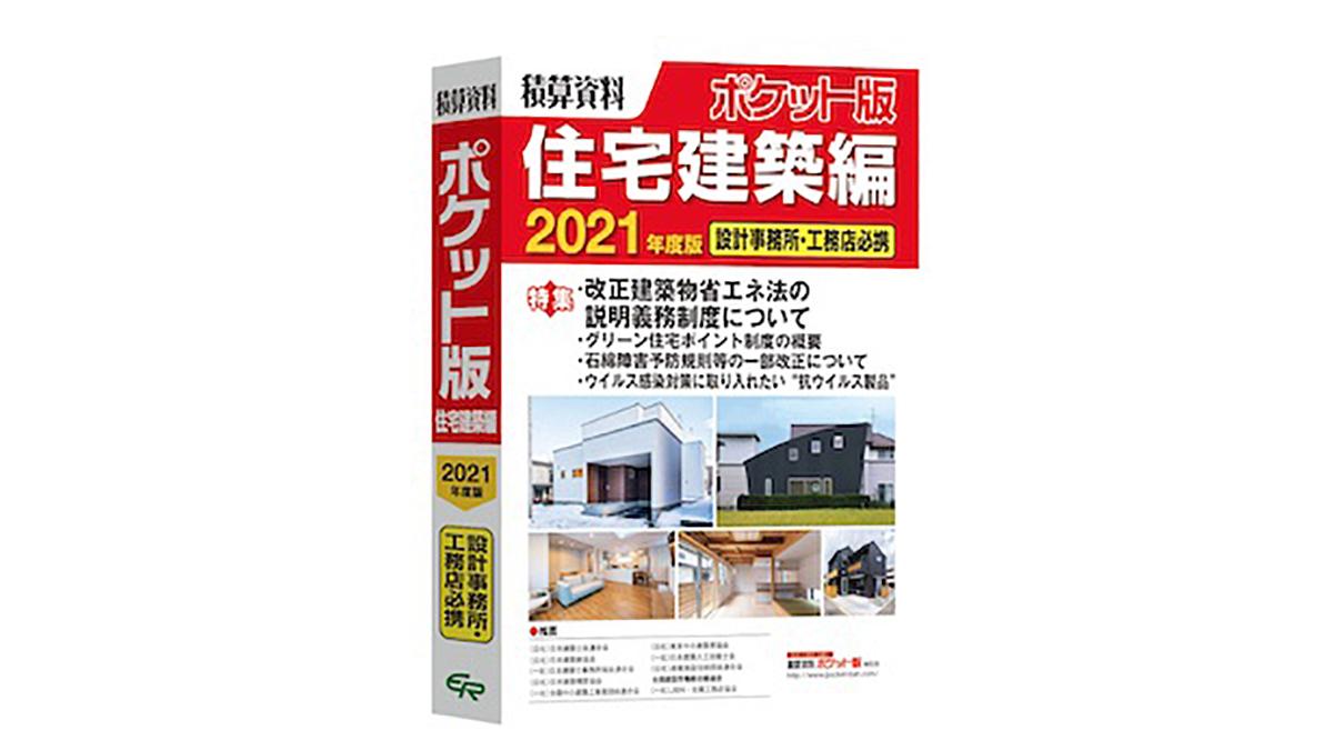 新刊『積算資料ポケット版 住宅建築編 2021年度版』