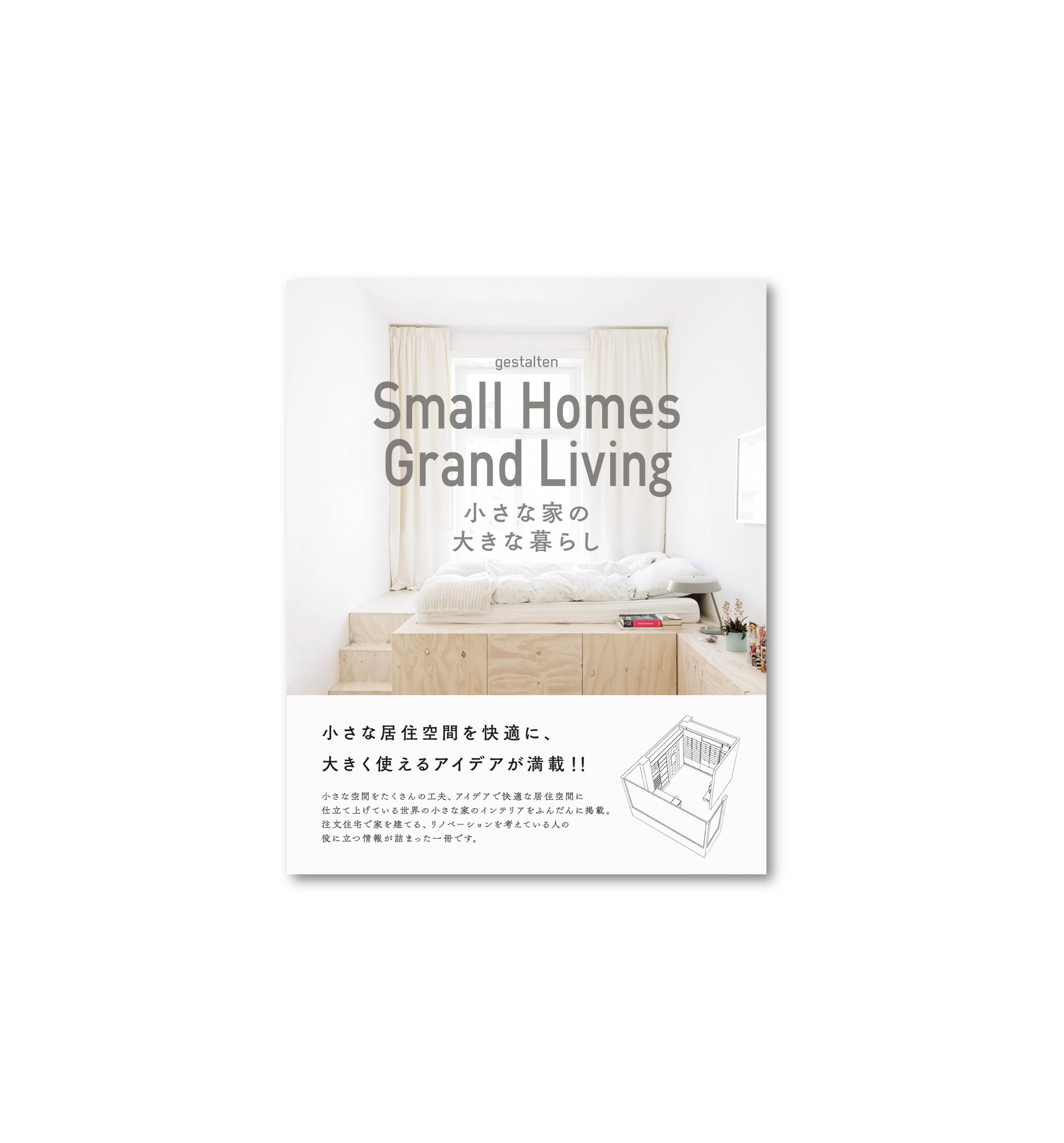 新刊『小さな家の大きな暮らし』