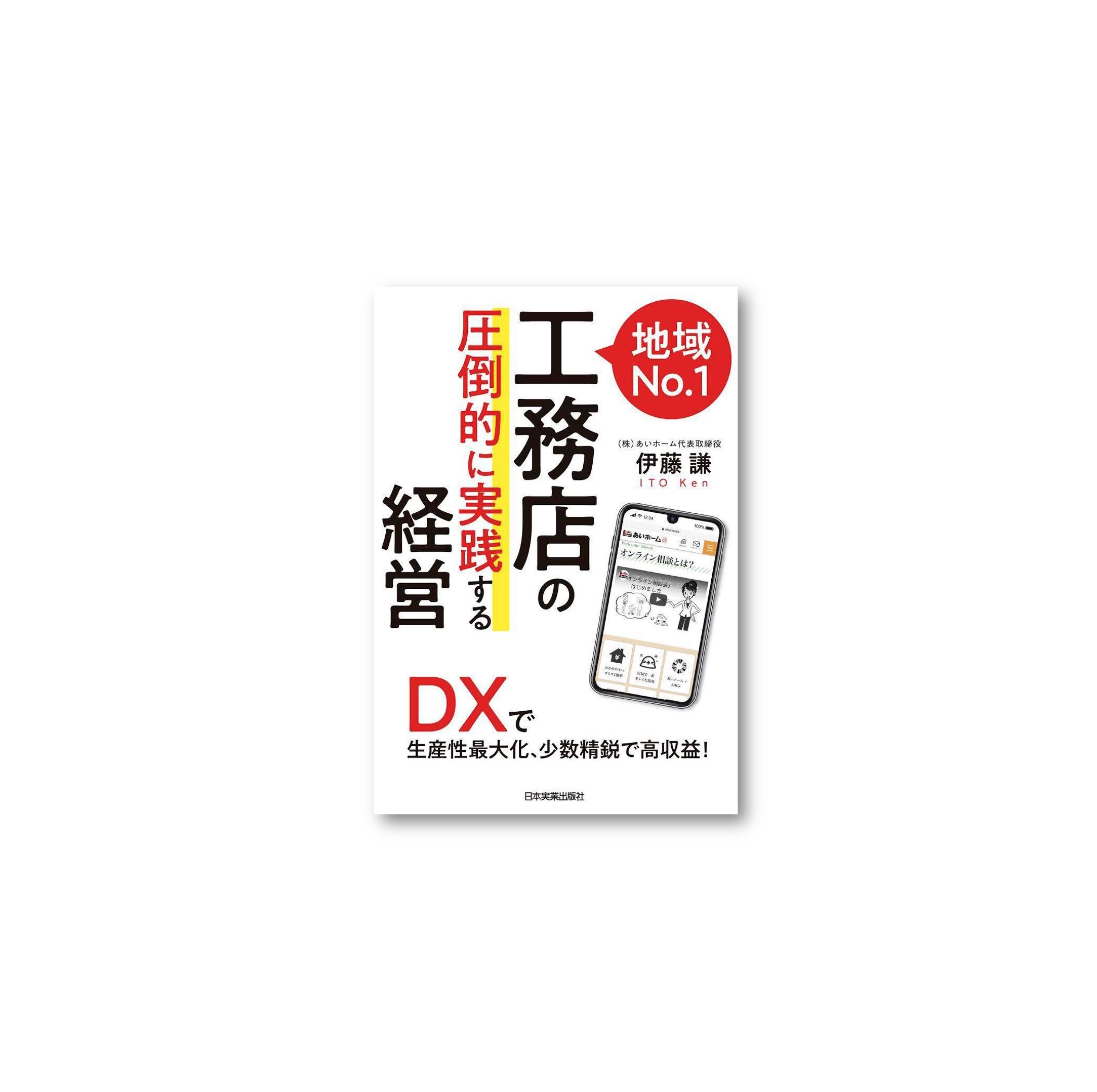 新刊『DXで生産性最大化、少数精鋭で高収益!地域No.1工務店の「圧倒的に実践する」経営』