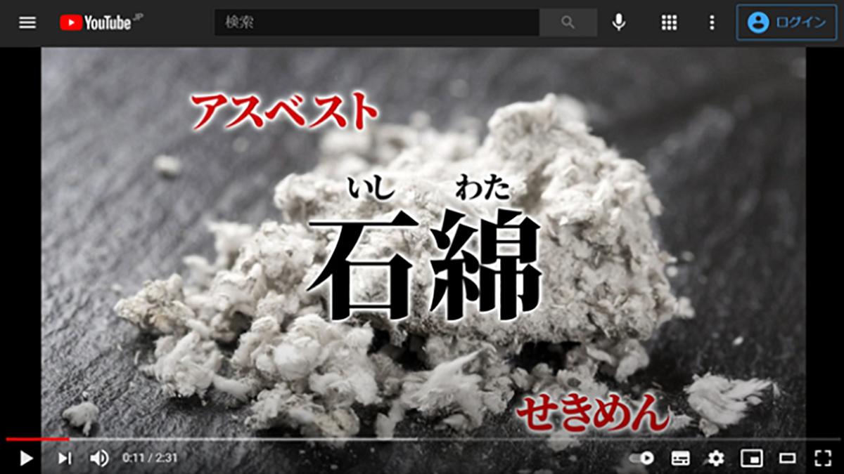 アスベスト対策ポータルサイト、石綿障害予防規則の改正ポイントの動画公開