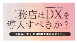 工務店と「DX」の可能性を考えるセミナー