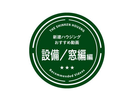 新建ハウジングおすすめ動画 設備・窓編[PR]