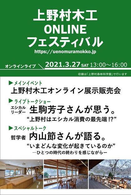 上野村木工、地域材の木工品 オンライン展示販売 トークショーも