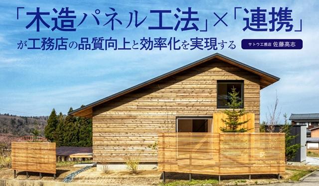木造パネル工法×連携が工務店の品質向上と効率化を実現する