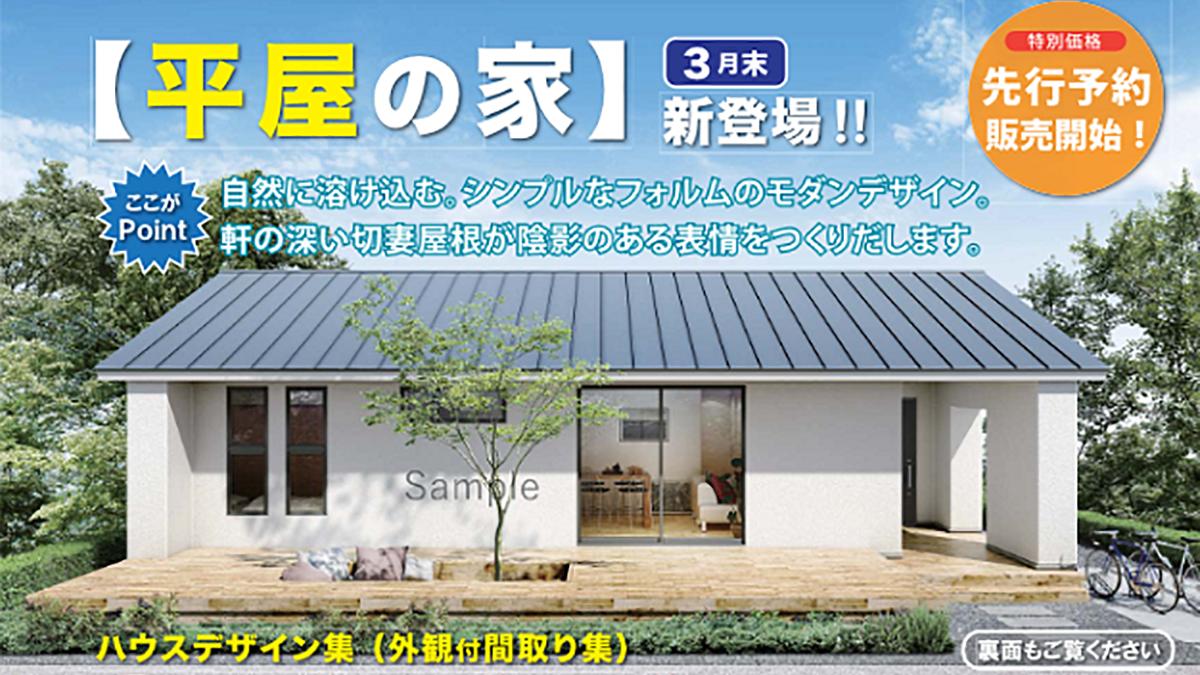 遊建築設計社、ハウスデザイン集に「平屋タイプ」追加