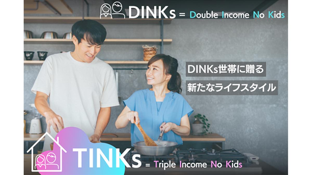 """DINKs世帯向けの賃貸併用住宅を提案 家賃収入プラスで""""トリプルインカム""""へ"""