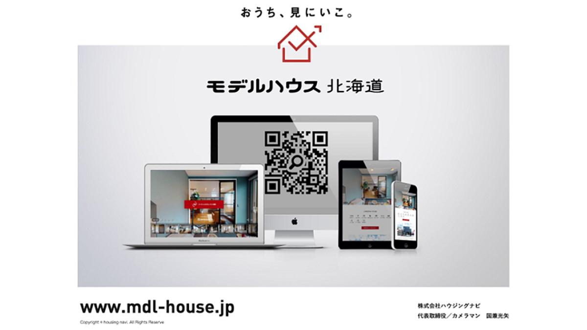 北海道のモデルハウス来場に特化したポータルサイト開設