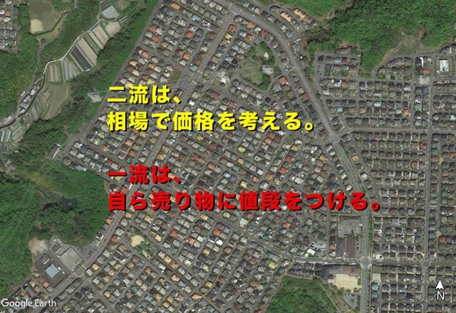 『ニュータウンバブル』の申し子 ■新・戸建分譲