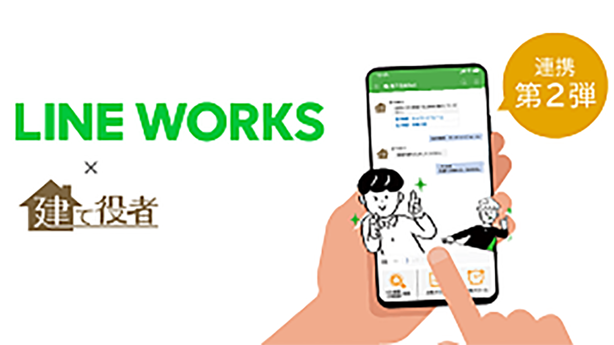 LINE WORKS×建て役者、点検訪問を効率化する「点検bot」提供