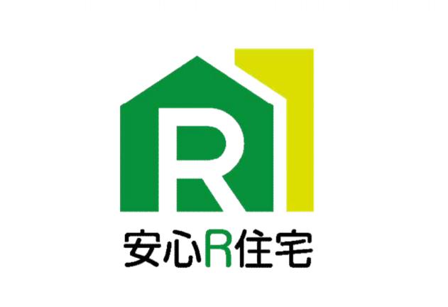 安心ストックが「安心R住宅」事業者団体に登録