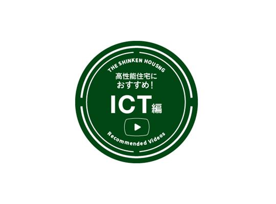 高性能住宅におすすめ! ICT編(PR)