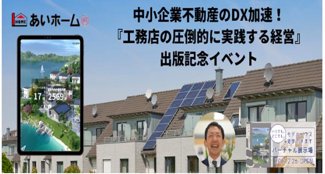 地方工務店DXの最前線を解説するオンラインイベント開催