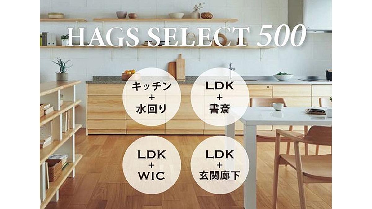 水まわり・LDK中心の500万円定額リノベパッケージ