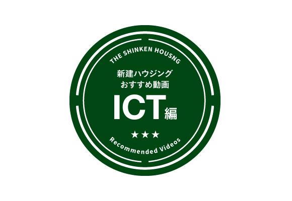 新建ハウジングおすすめ動画 ICT編[PR]