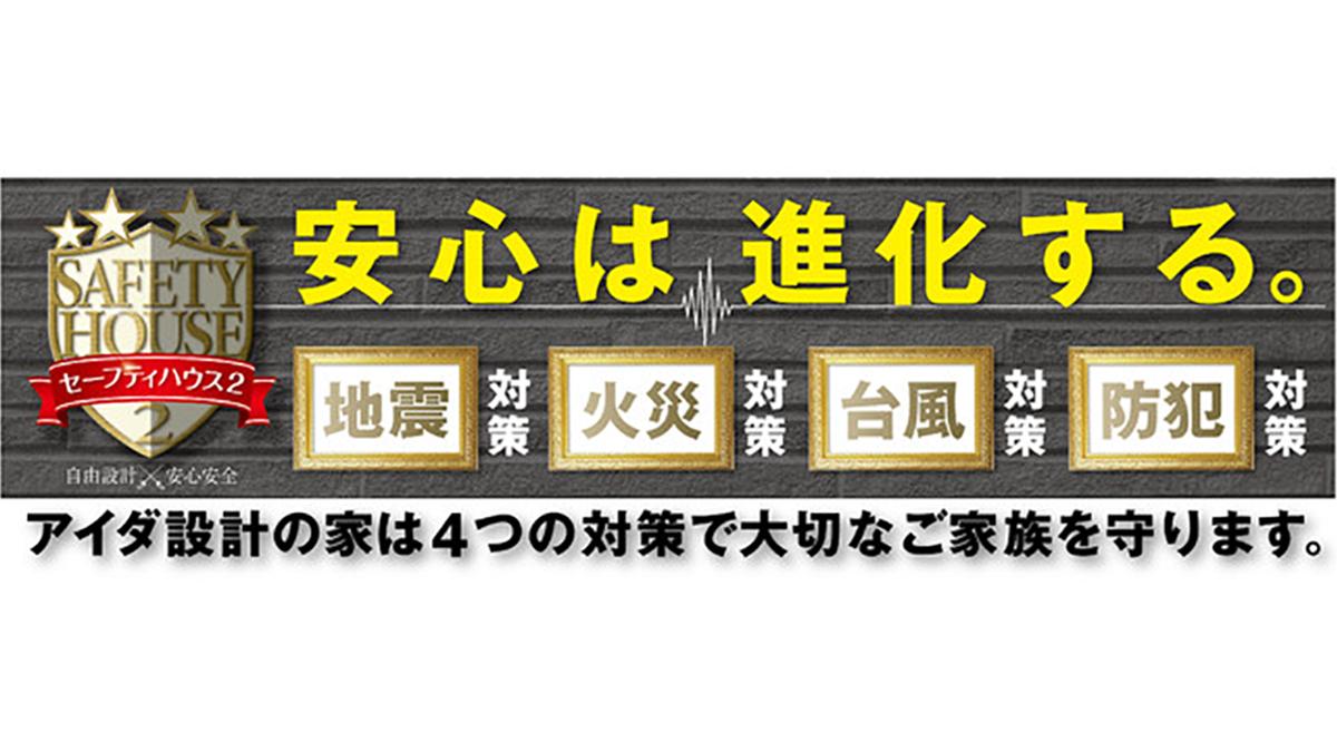 アイダ設計、さまざまな災害に備える「セーフティハウス2」を発売
