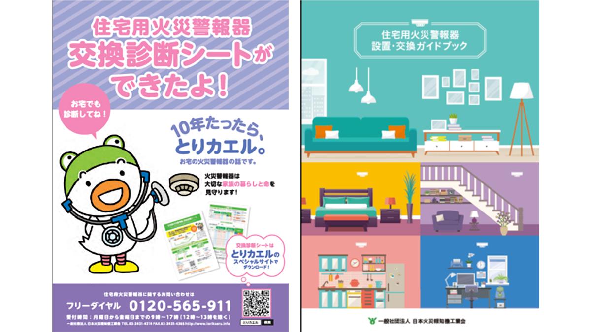 住宅用火災警報器の交換を啓発 DL可能な診断シート配信-日本火災報知機工業会