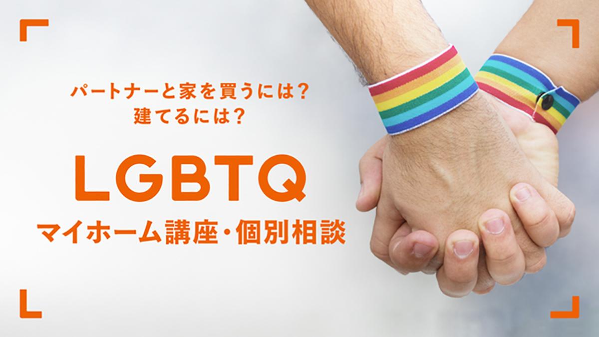 LGBTQの住まい探しを無料サポート 「LIFULL HOME'S 住まいの窓口」で提供開始
