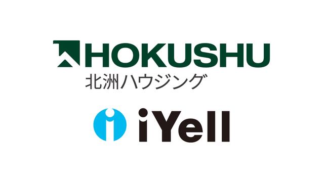iYell、北洲ハウジングに住宅ローンデスク提供