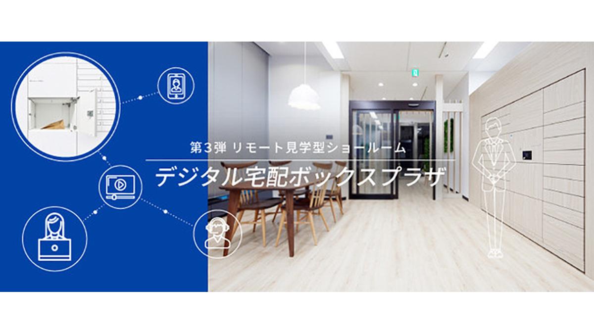 「デジタル宅配ボックス」のリモート見学型ショールームオープン