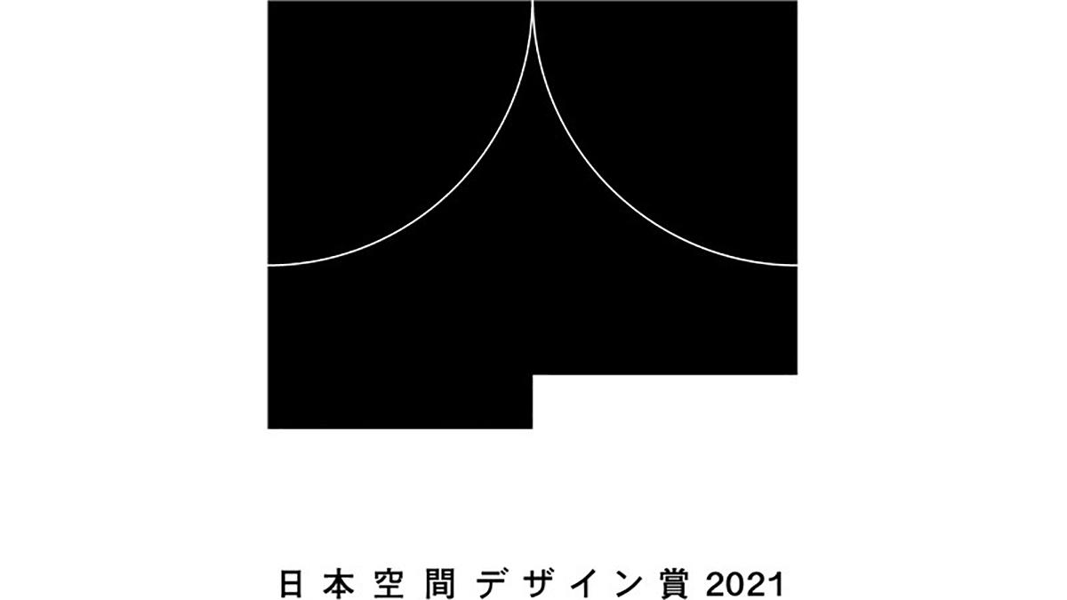 「日本空間デザイン賞2021」4月1日から応募受付開始 SDGs賞を新設